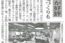 全国賃貸住宅新聞 2月19日発売号