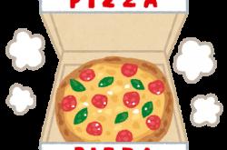 2月15日(金)ピザパーティーのご案内です!