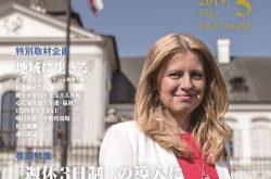 月刊マスターズ2019.5月号