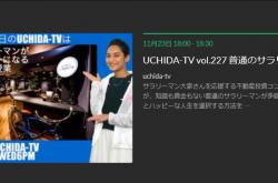 2016年11月23日 UCHIDA-TVに出演いたします