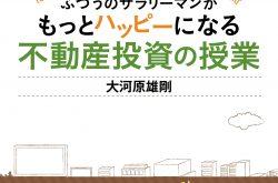 代表大河原雄剛による書籍を発刊いたしました!