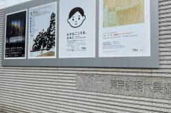 東京都現代美術館に行ってきました!